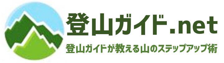 登山ガイド.net